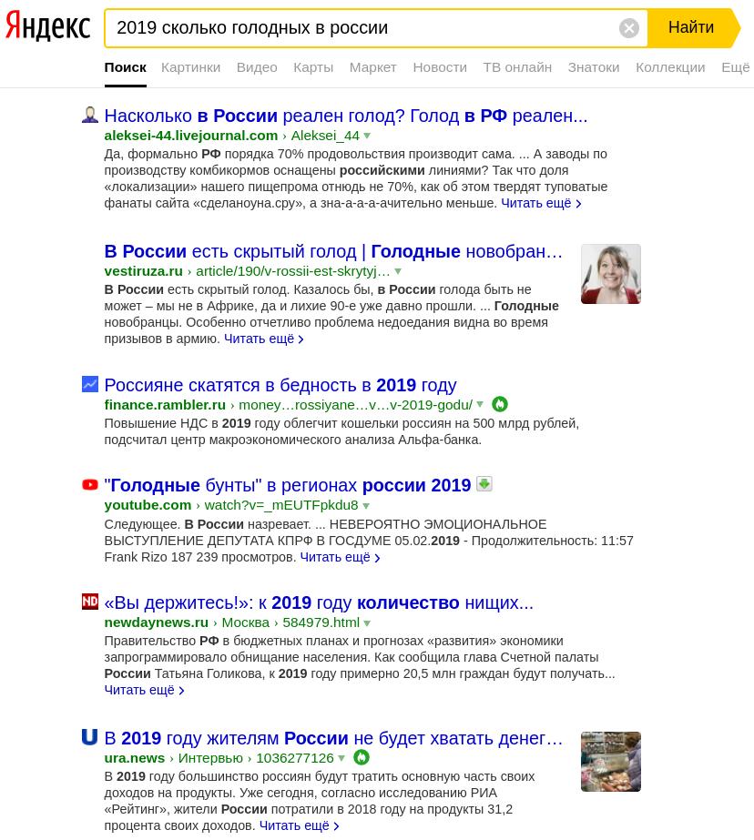 Я спросил у Яндекса