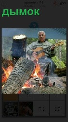460 слов 4 сидит мужчина с гитарой и костер, от которого идет дымок 11 уровень