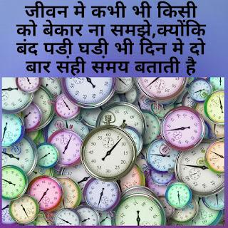 समय का खेल  moral story in hindi