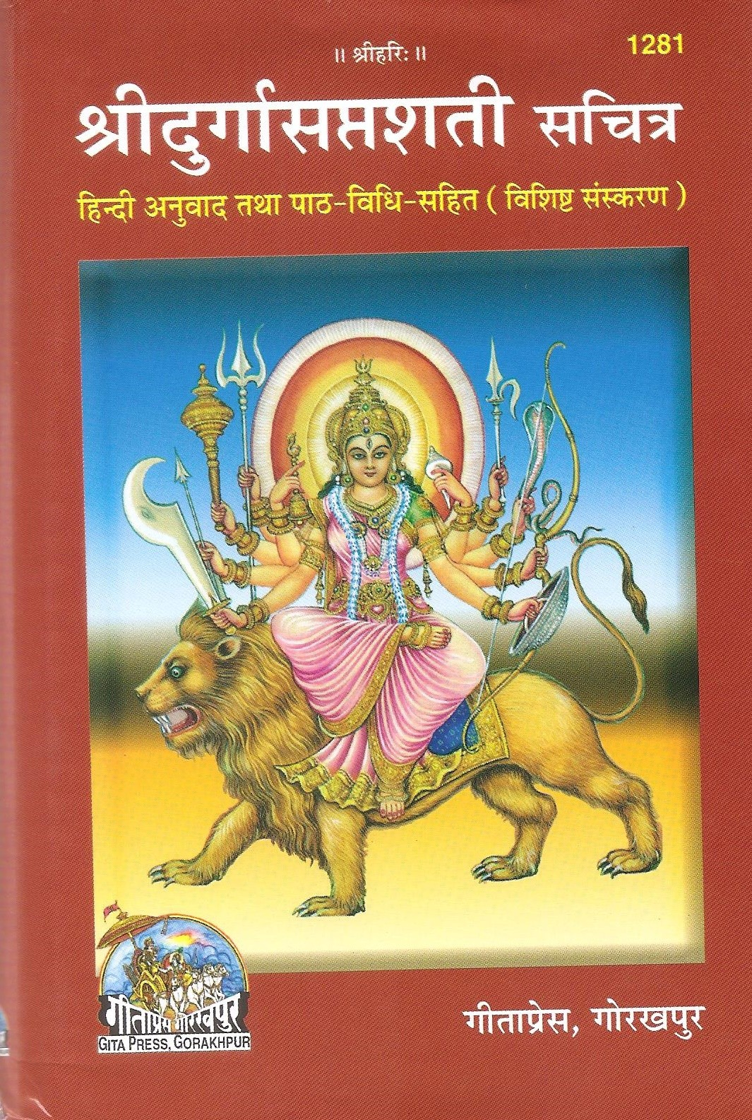 DURGA SAPTASHATI BOOK IN HINDI PDF