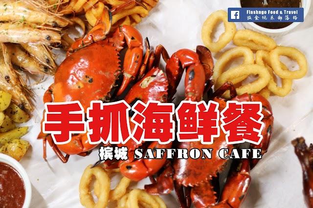 【槟城美食】手抓海鲜大餐 | Saffron Cafe