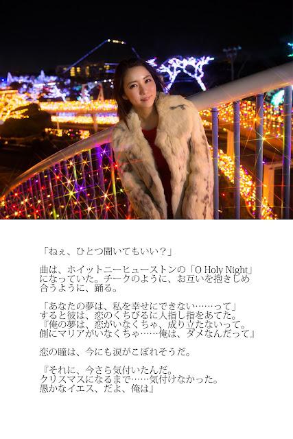 Ishikawa Ren 石川恋 All I Want for Christmas Is You 17
