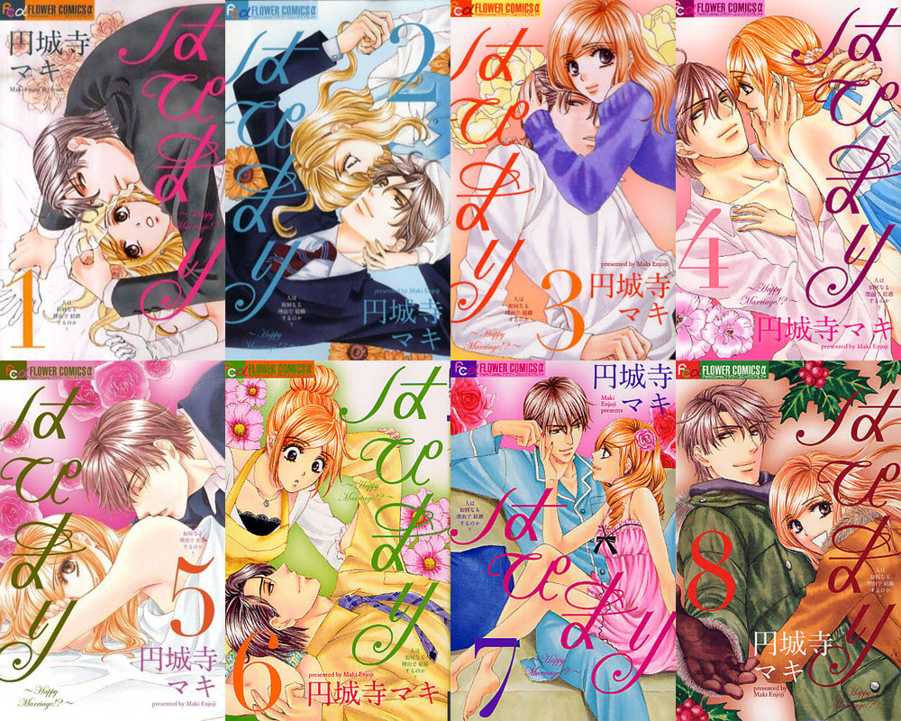 Happy Marriage?!, Vol. 1 (1) by Enjoji, Maki (Paperback ...
