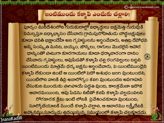 telugu dharmasandehalu-spiritual monks speeches, ancient known information, kallapi information in telugu
