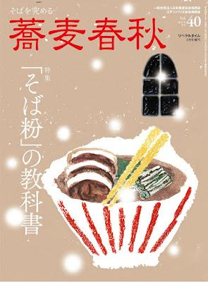 [雑誌] Hiyamugi shunnjuu vol 40 [蕎麦春秋 Vol.40] Raw Download