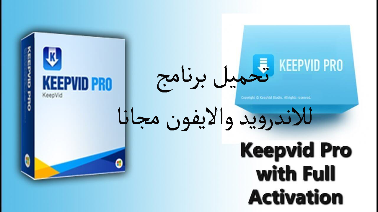تحميل برنامج keepvid pro  للاندرويد والايفون مجانا