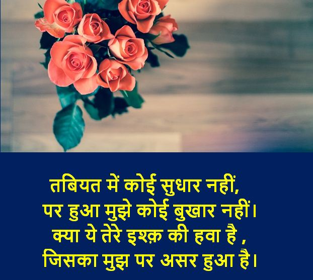 love shayari images, love shayari images download