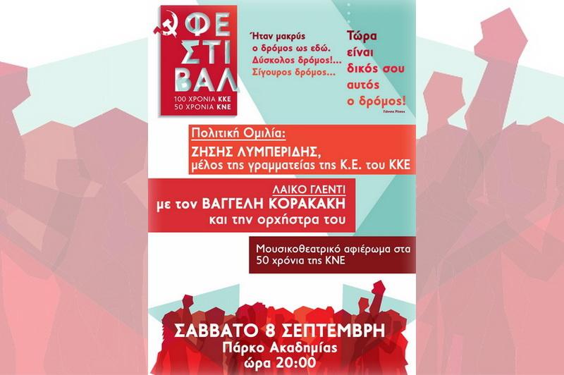 Αλεξανδρούπολη: Φεστιβάλ 100 χρόνια ΚΚΕ - 50 χρόνια ΚΝΕ