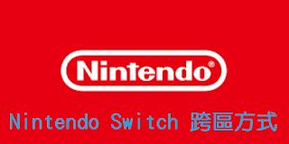 【遊戲】Nintendo Switch 跨區方式