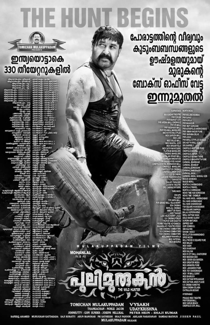 Mohanlal's Pulimurugan Theater List, Releasing Centers, makes a new records