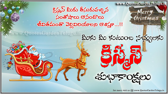 2016 Happy Christmas Greetings in Telugu