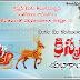 2016 Happy Christmas Greetings in Telugu