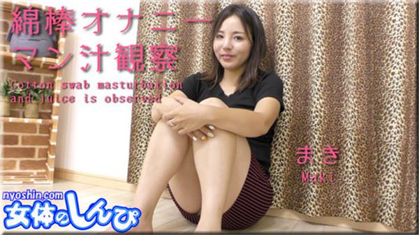 UNCENSORED Nyoshin n1564 女体のしんぴ n1564 まき / 綿棒オナニー マン汁観察/ B: 82 W: 62 H: 88, AV uncensored