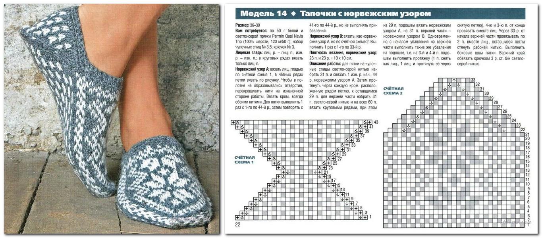 Faxfase Носки тапочки вязаные схема следков