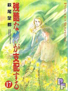 残酷な神が支配する 第01-17巻