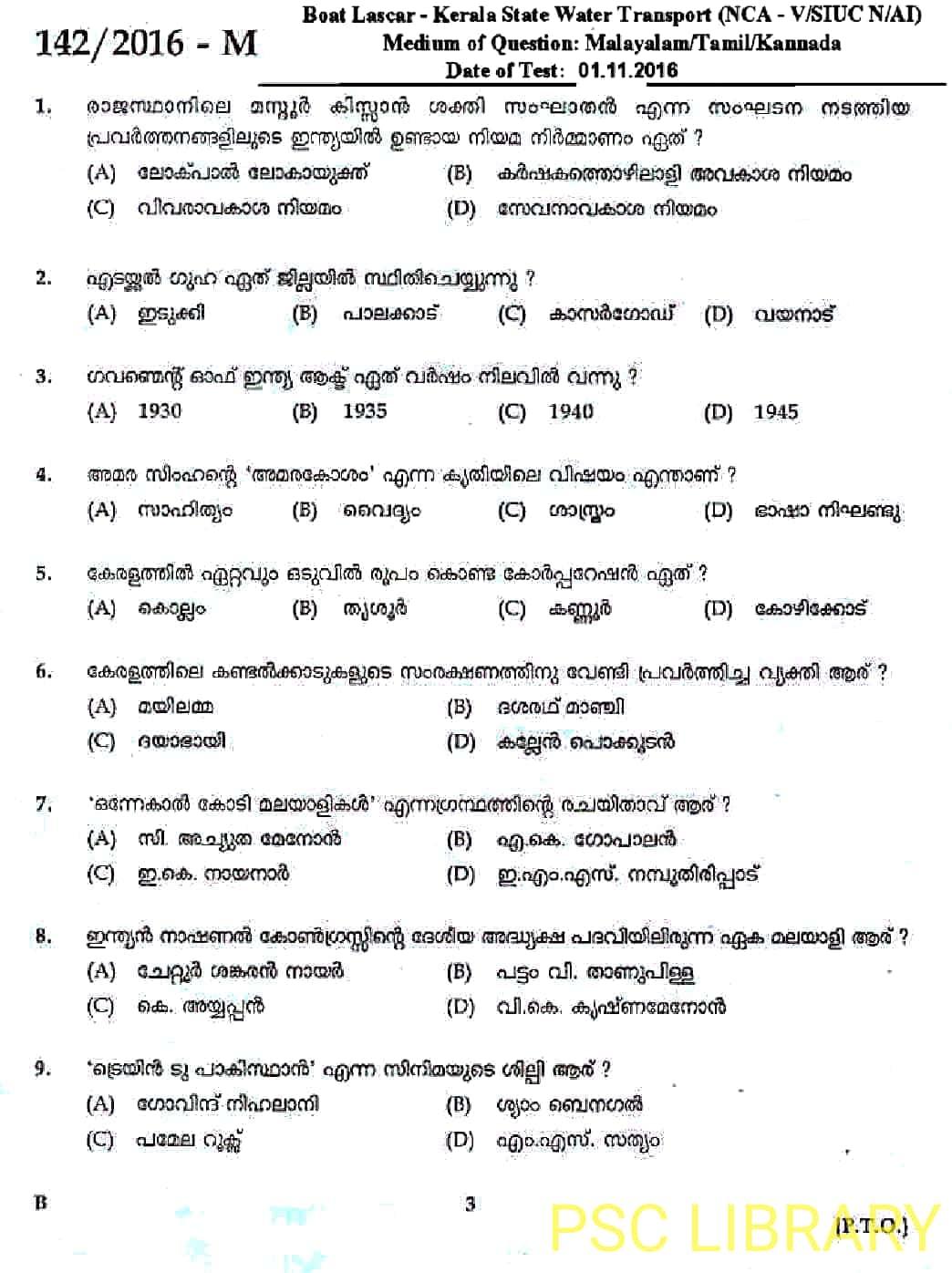 Kerala PSC Lascar Previous Question Paper | Kerala PSC Lascar