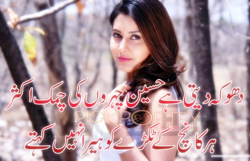 Lovely Sad Poetry ~ Urdu Poetry World