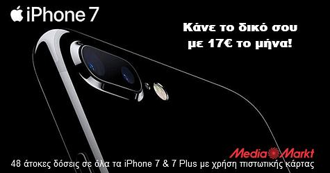 iPhone 7, 48 Άτοκες Δόσεις, MediaMarkt