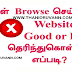 How to check Good and Bad Websites? - TAMIL TECHNICAL TIPS