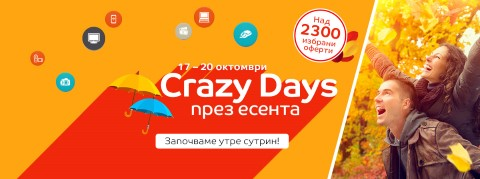 http://www.proomo.info/2016/10/emag-crazy-days-17-20.html