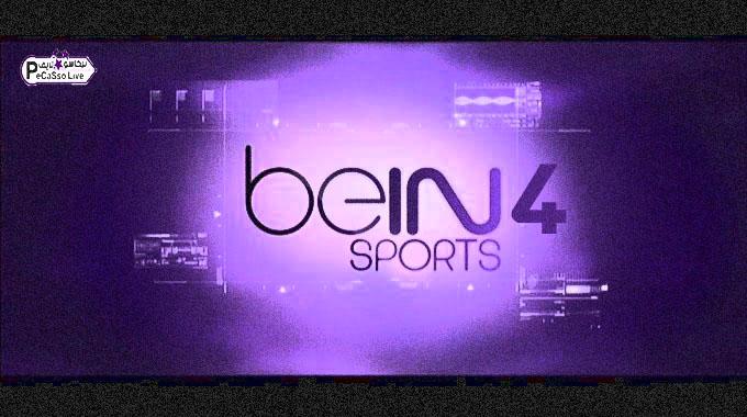 قناة بي ان سبورت 4 بث مباشر طوال اليوم | Watch online bein sport 4 ...