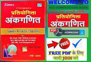Times Pratiyogita Ankganit in hindi by Sagir Ahmad