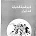 تاريخ الدولة المغولية فى ايران
