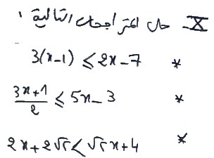 انشطة تهييئية للجذع مشترك علمي جزء 10 - حل المتراجحات من الدرجة الاولى