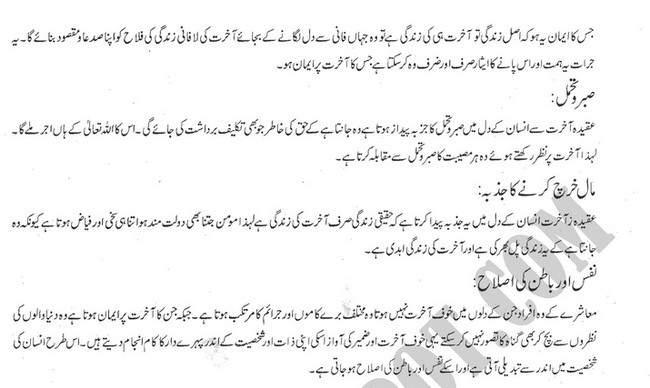 Islamiat In Urdu – HD Wallpapers