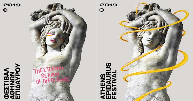 Με στόχο την διαφορετικότητα το φετινό Φεστιβάλ Αθηνών και Επιδαύρου - Τι θα δούμε;
