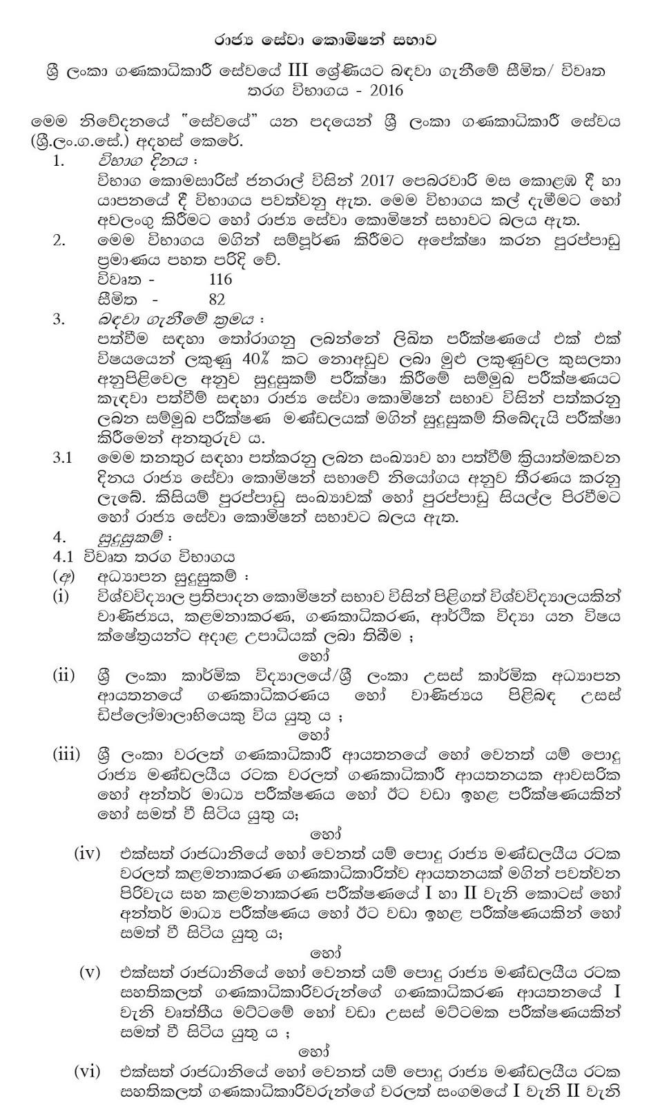 sri lankan accountant service exam application com sri lankan accountant service exam application 2016