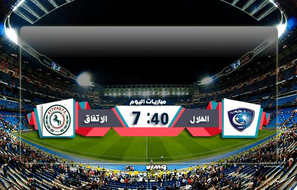 يلاشوت| مشاهدة مباراة الهلال ضد الاتفاق بث مباشر