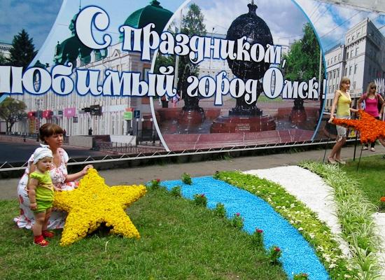 Картинка с днем рождения омск, открытки