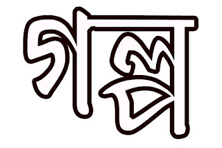 বুড়িটা বোঝেনি সে কথাগুলো // সিংহ রায়