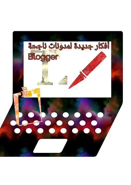 افكار جديدة لمدونات ناجحة مشاريع صغيرة  blogger