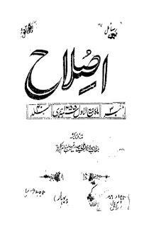 رسالہ اصلاح 1355 ہجری ایڈیٹر سید علی حیدر