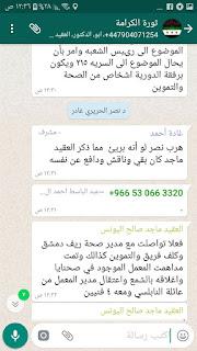 """وثيقة : """" نصر الحريري """" .. جرثومة الثورة التي قتلت """"حمزة الخطيب"""" ..مندوب المخابرات السورية السابق 14"""
