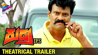 Rudra IPS Telugu Movie Theatrical Trailer _ Raj Krishna _ Keerthana _ Ghantadi Krishna