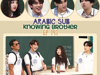 الاخوة_المدركون حلقة 55 بإستضافة Mamamoo &Heo Kyung hwan