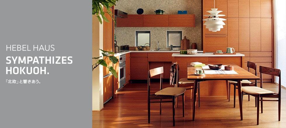 我們看到了。我們是生活@家。: 日本Asahi Kasei Corp.旭化成株式會社的住宅事業,有定製房屋與室內設計等服務!