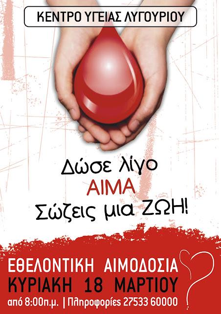 Εθελοντική αιμοδοσία την Κυριακή στο Κέντρο Υγείας Λυγουριού