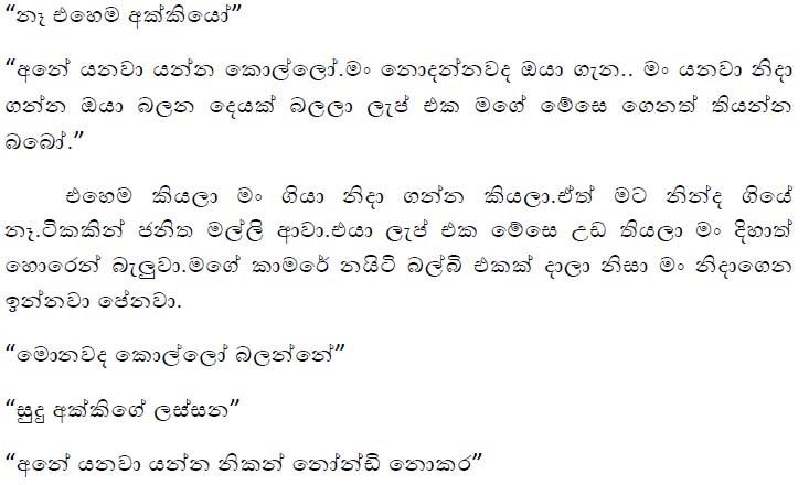 Hukana Katha Sinhala: Wal Katha Chandi Miss
