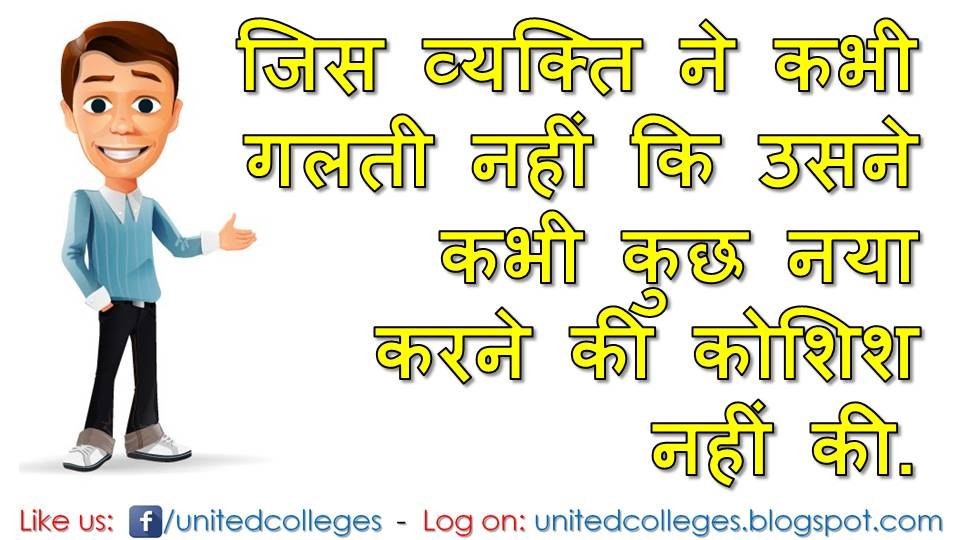 best motivational photos with quotes in hindi