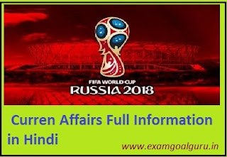 FIFA world cup 2018 current affairs in hindi