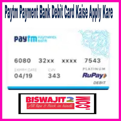 Paytm Payment Bank Debit Card Kaise Apply Kare