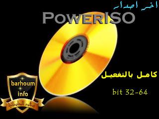 تحميل، برنامج، باور ايزو، 6.8 poweriso، كامل،الكراك،التفعيل، للنواتين، 32bit،64bit