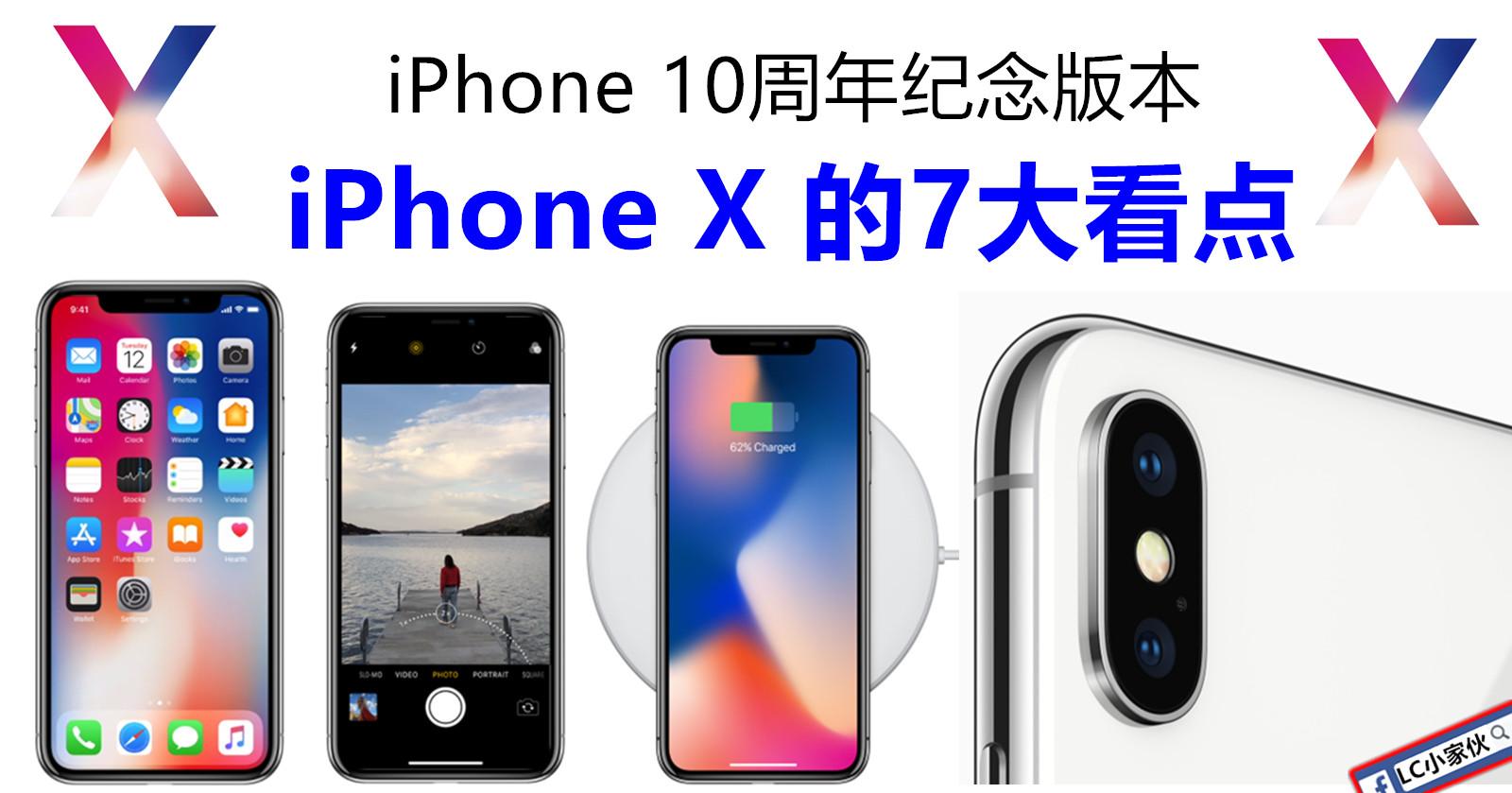iPhone X 的7大亮點看這里 | LC 小傢伙綜合網