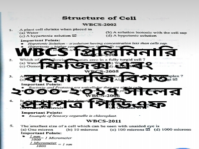 WBCS Preliminary Physic & Biology Previous Year 2000- 2017