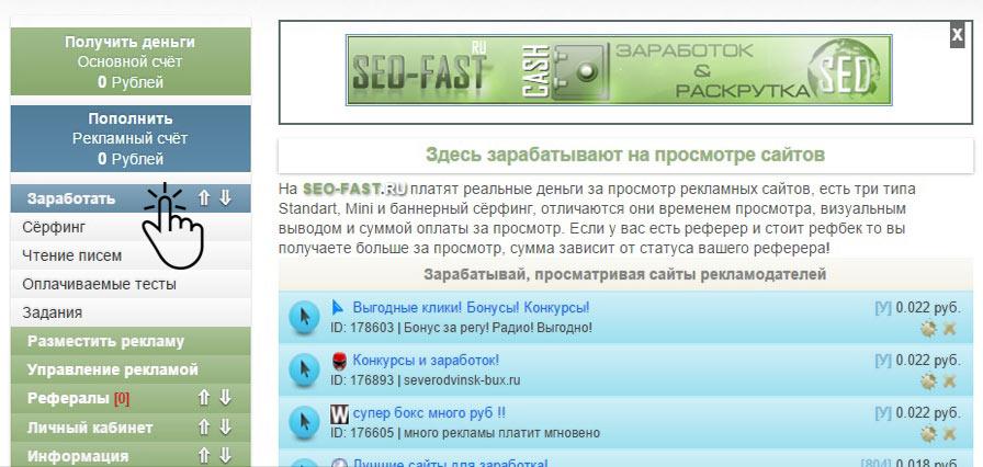 akkaunt_polzovatelya_seo-fast