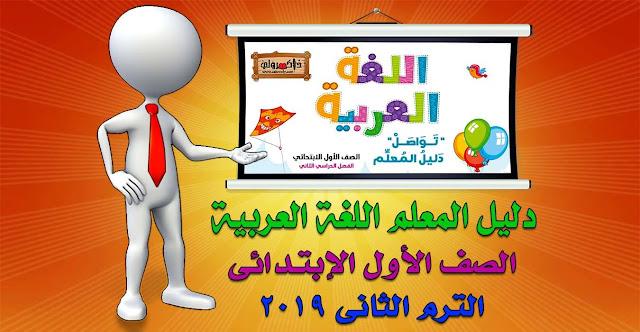 دليل المعلم في اللغة العربية للصف الاول الابتدائي الترم الثاني 2020